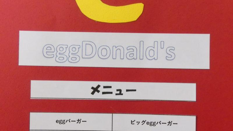 eggDonald's